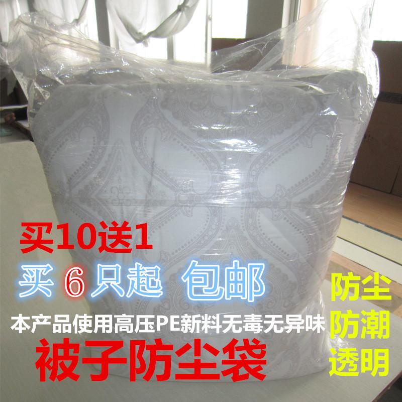 Наряд одеяло из мешок ватное одеяло тюк мешок прозрачный одеяло чистый черный мешок xl влагостойкий пластик разбираться движение домой мешок