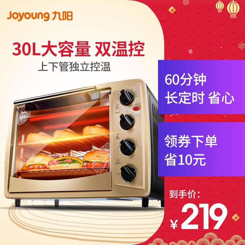 Joyoung/九阳 KX-30J91家用多功能烤箱 烘焙30L大容量电烤箱正品
