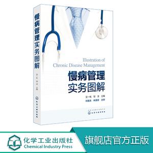 领【5元券】购买慢病管理实务图解高血压中风书籍