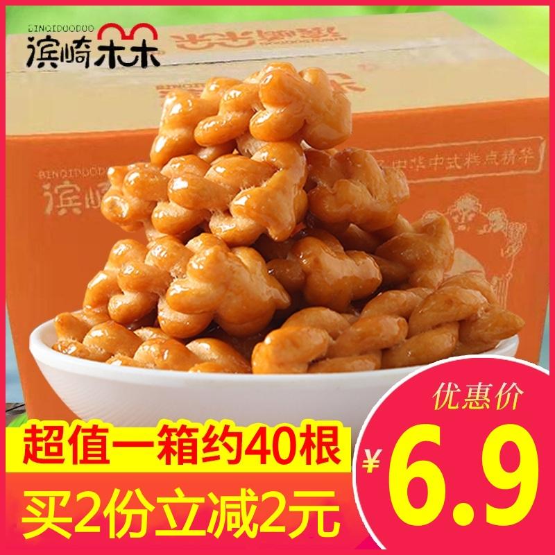 濱崎朵朵小麻花傳統手工餅干小袋裝整箱辦公室美食小吃休閑零食品