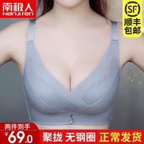 南极人内衣女无钢圈文胸收副乳调整型上托小胸聚拢无痕薄款胸罩