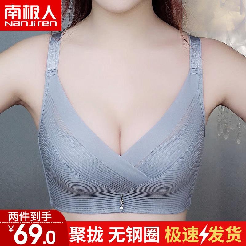 南极人无钢圈收副乳调整型上托文胸