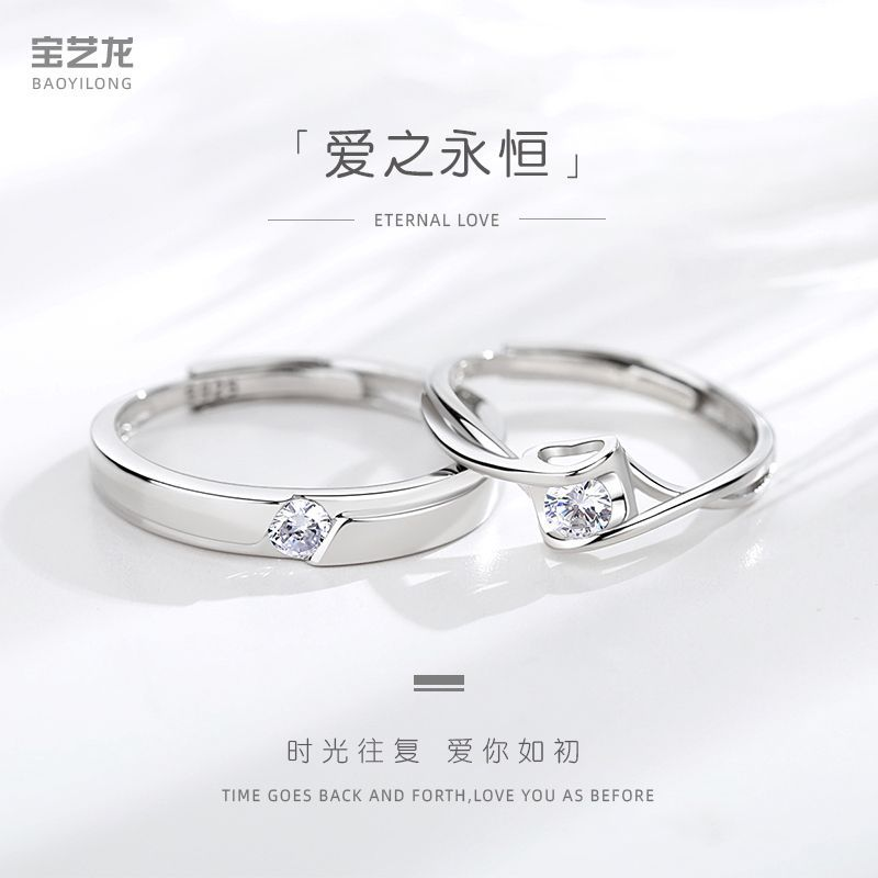 S925 Sterling Silver Love Eternal couple ring: a pair of niche design for men and women