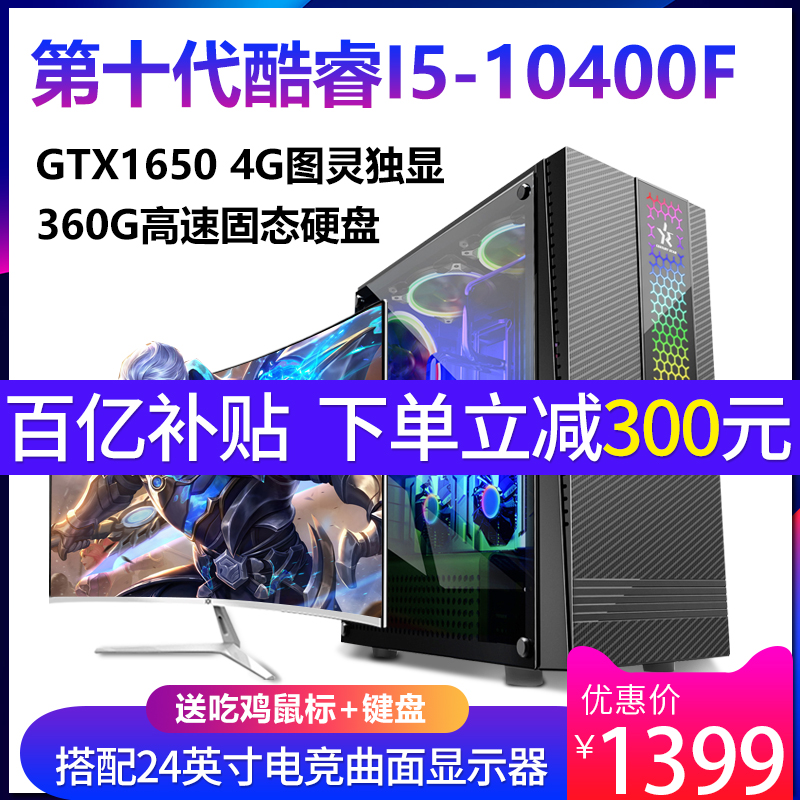 吃鸡电脑主机办公台式机游戏组装机全套整机10400Fi510100i3
