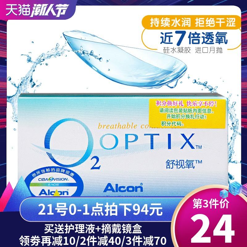 Alcon CIBA Vision comfortable oxygen silicon hydrogel contact lens box 6 flagship website half a year to throw sk