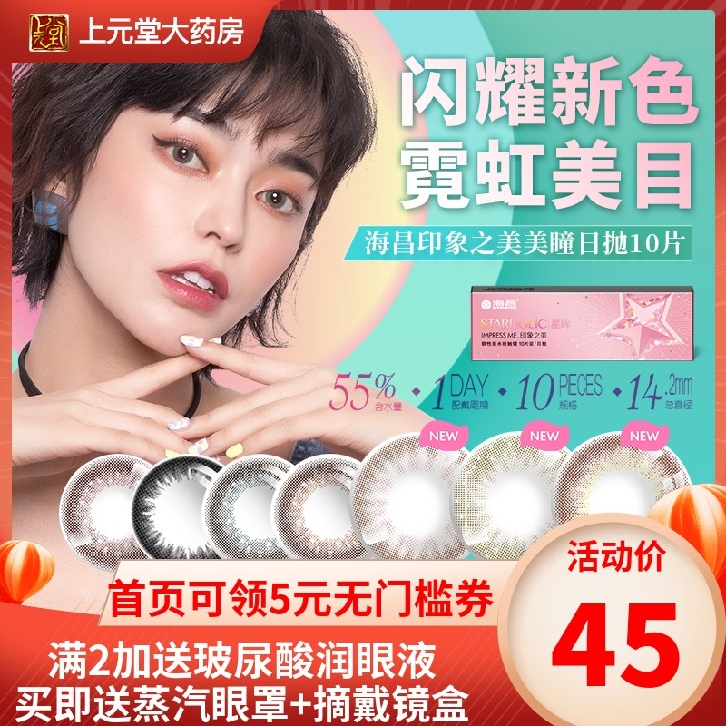 Haichang star eye beauty pupil womens Day throw 10 pieces of net red small diameter color contact lenses