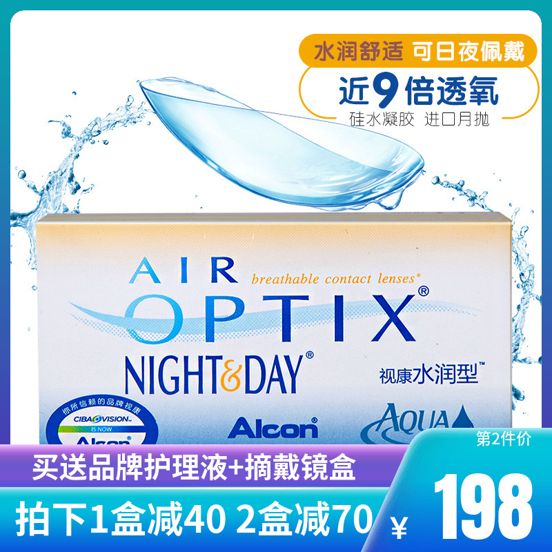Alcon CIBA Vision day and night silicone gel gel contact lens box 3 invisible eye flagship official website sk