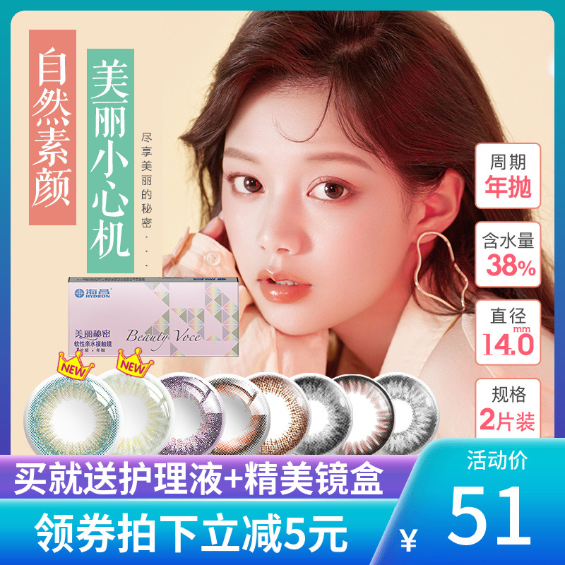Haichang Meitong female annual throw 2 pieces of size diameter color contact lenses flagship store official website genuine half year throw sk