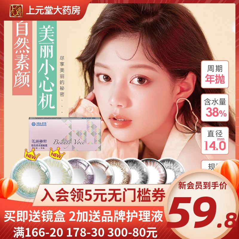 Haichang Meitong womens annual throw 2 large and small diameter color contact lenses