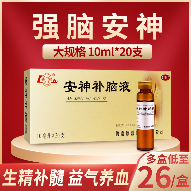 4 boxes 112] Lunan Anshen Bunao liquid 10ml * 20 pieces, tonifying qi and blood, strengthening brain tranquilization, forgetfulness, insomnia and fatigue