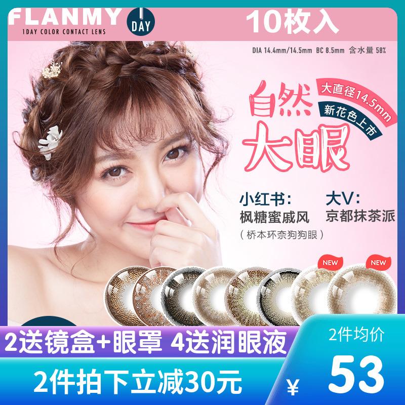 Japans flanmy Meitong sun toss t-garden large diameter contact lenses envie 10 flagship moon toss sk