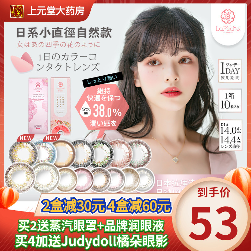 Japan lapeche Meitong throws 10 pieces of envie small diameter color contact lenses