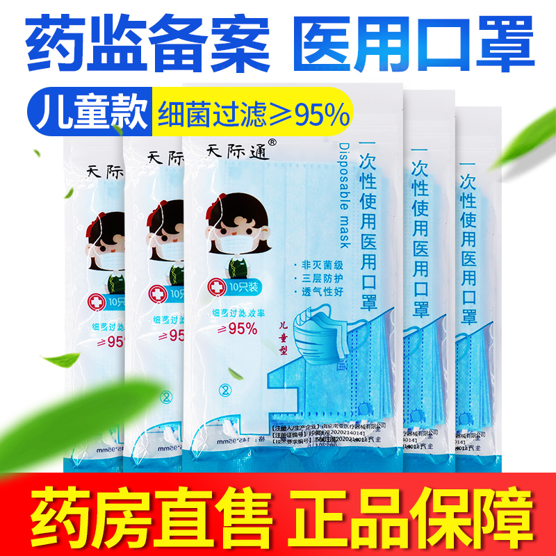 Tianjitong disposable medical masks: 50 hospital doctors, medical care for children, children and primary school students