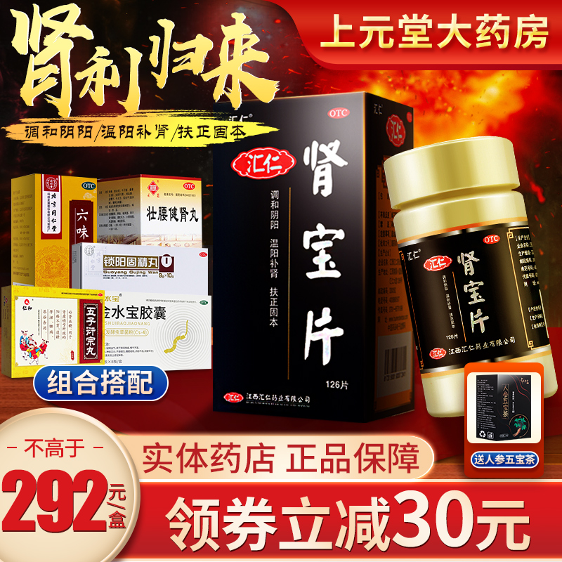 Huiren Shenbao tablets 126 tablets for men and women Shenbao tablets for kidney overdraft