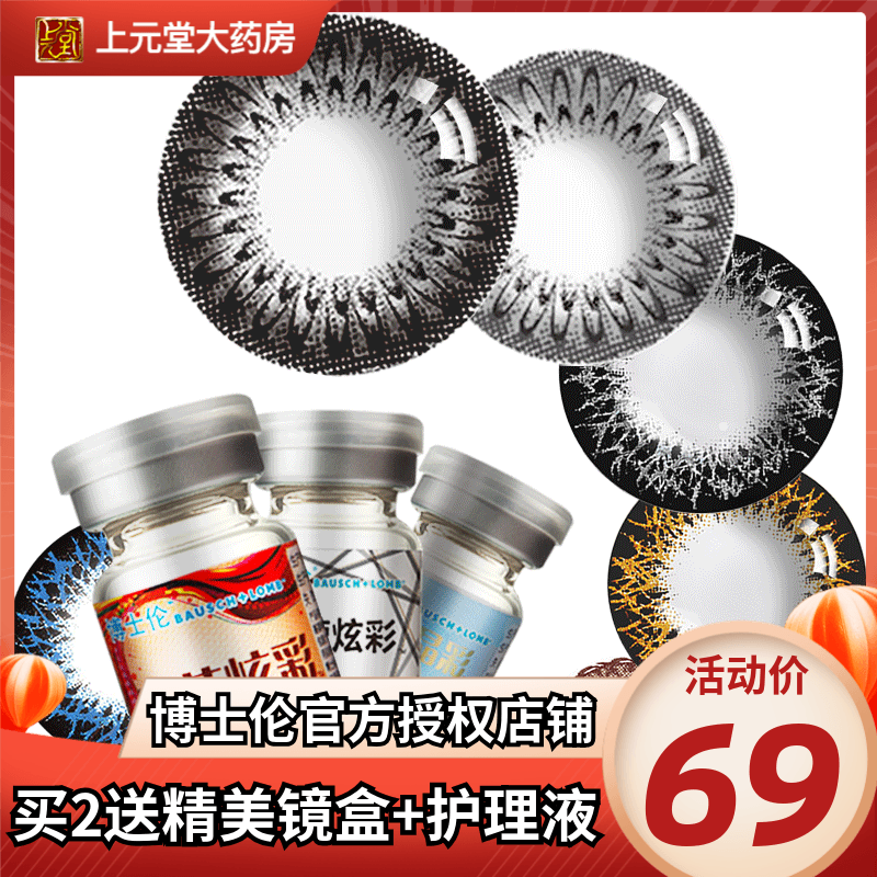 Original: boswellen Meitong annual throw large diameter 14.3mm natural hybrid contact myopia lens 1 piece sk