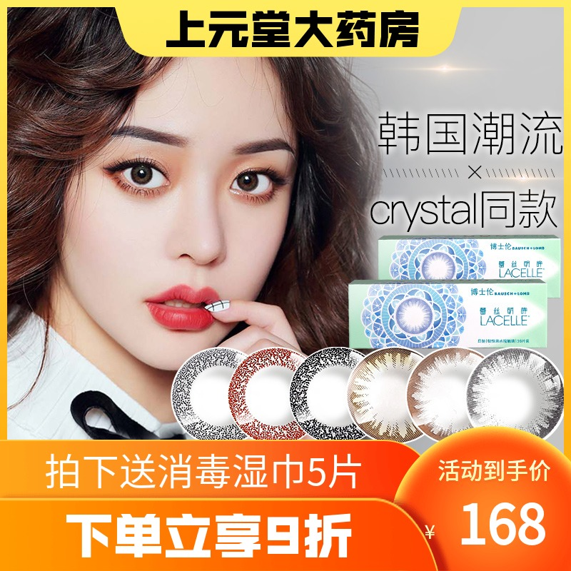 Boshilun Meitong color contact lenses womens Day throw 30 film boxes size diameter net red official website authentic flagship