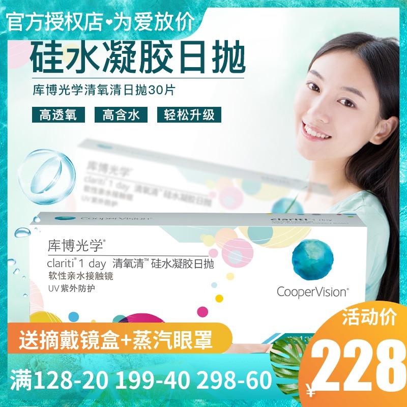 库博光学清氧清硅水凝胶水润盒眼镜10月20日最新优惠