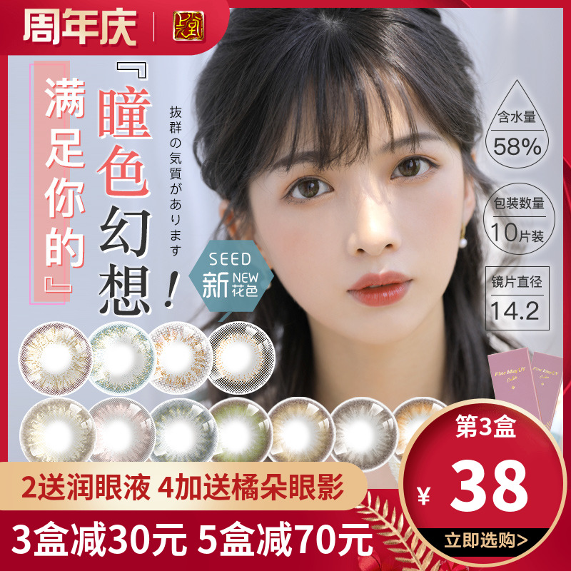 Japans real pupil seed virtual cherry beauty pupil girls day 10 mesh red natural contact lenses small diameter genuine sk