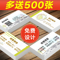 Print business card making custom double-sided printing card PVC film promotional custom free design to do the companys business creative QR code experience card Advertising card