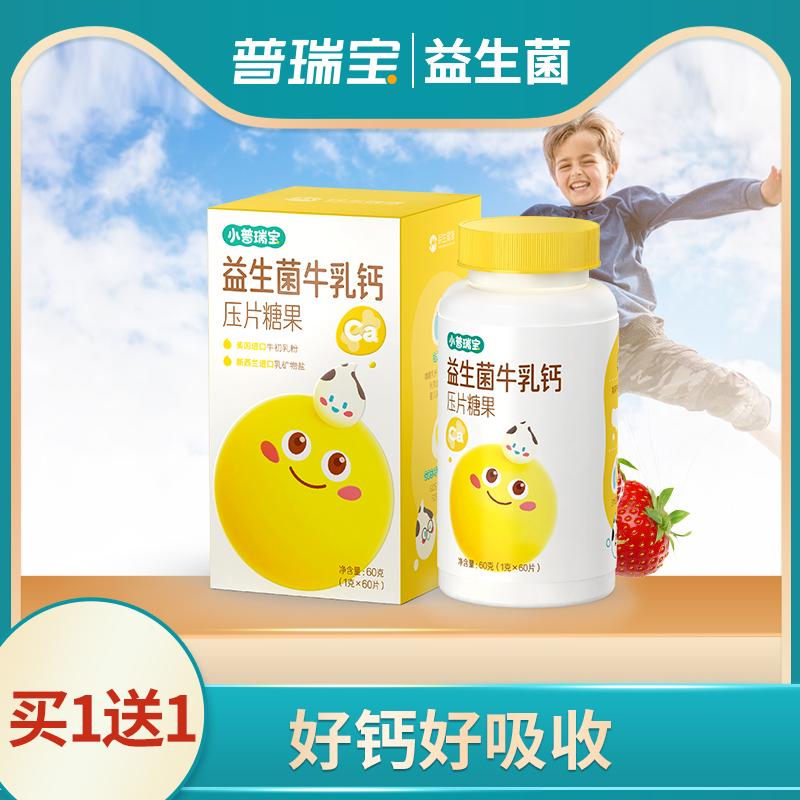 民生普瑞宝益生菌儿童牛乳钙钙片
