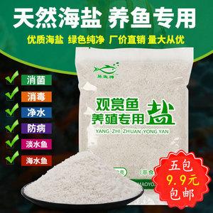 观赏鱼专用盐杀菌盐消毒盐水族盐鱼缸用海盐养鱼的盐黄粉矿物盐