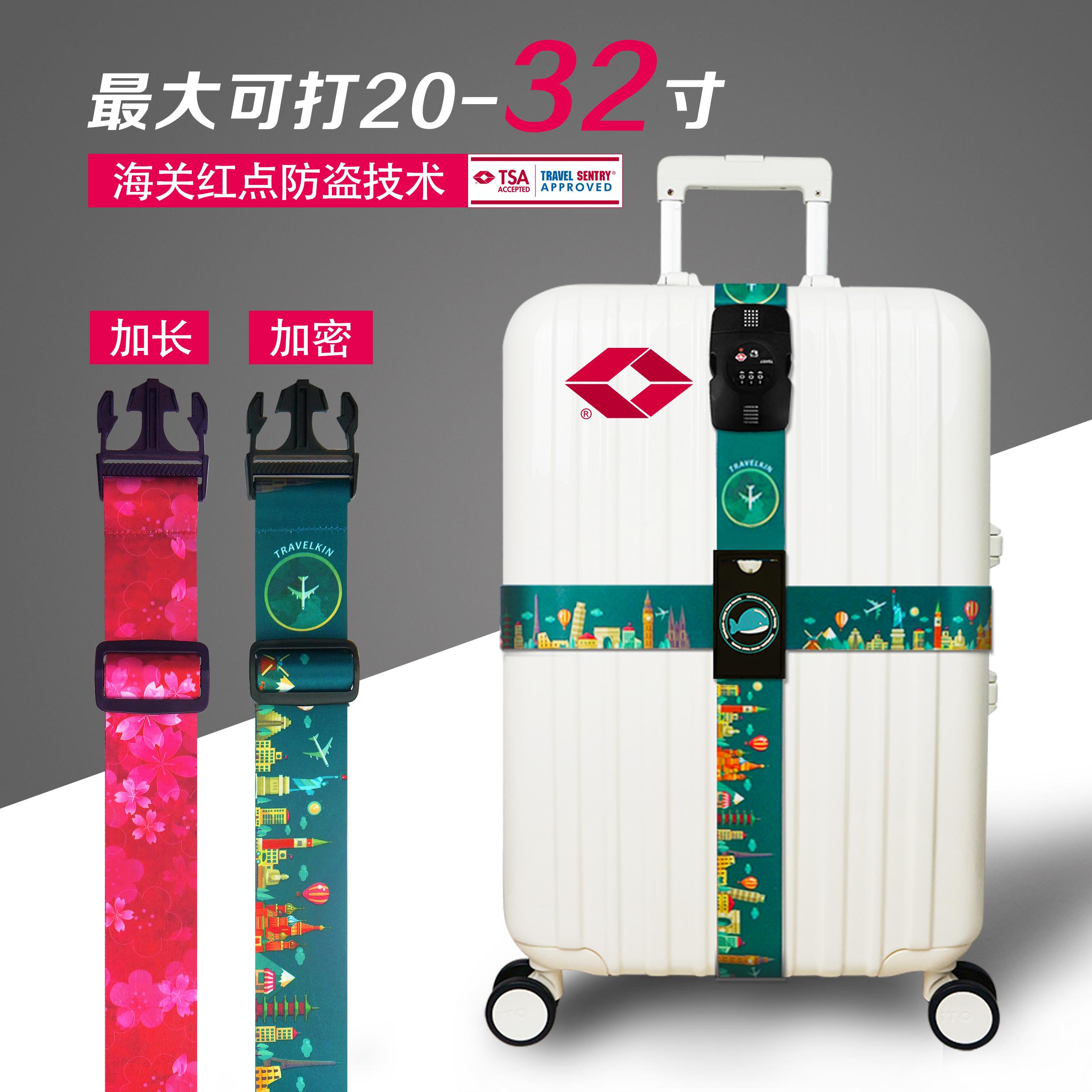 Багажник порка чемодан слово крест багаж группа TSA пароль замок упаковочные ленты род коробки пакет коробка группа