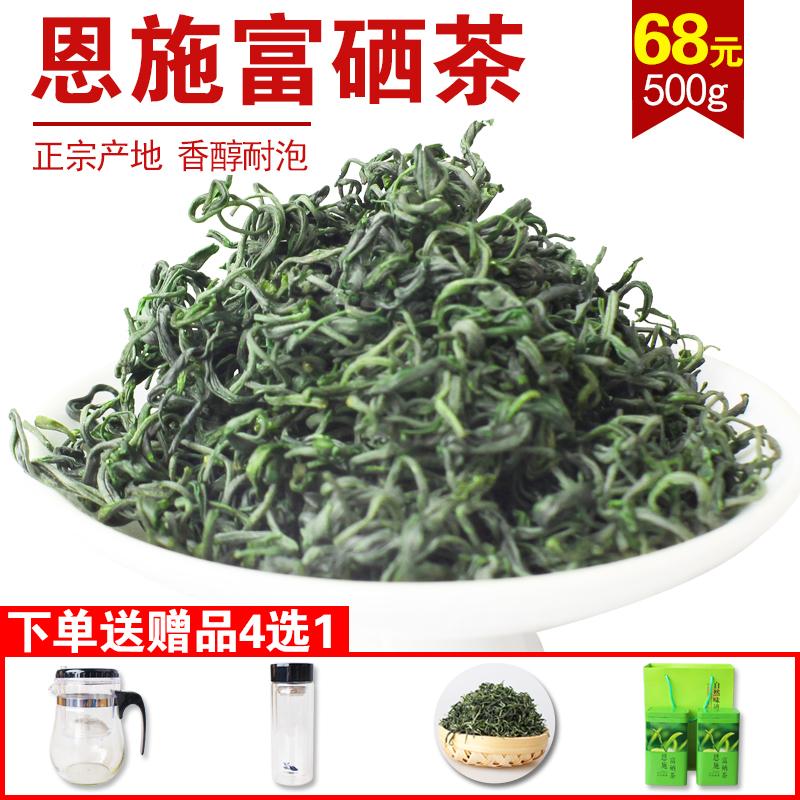 茶叶绿茶散装恩施富硒茶2019新茶春茶高山香茶浓香耐泡袋装500克