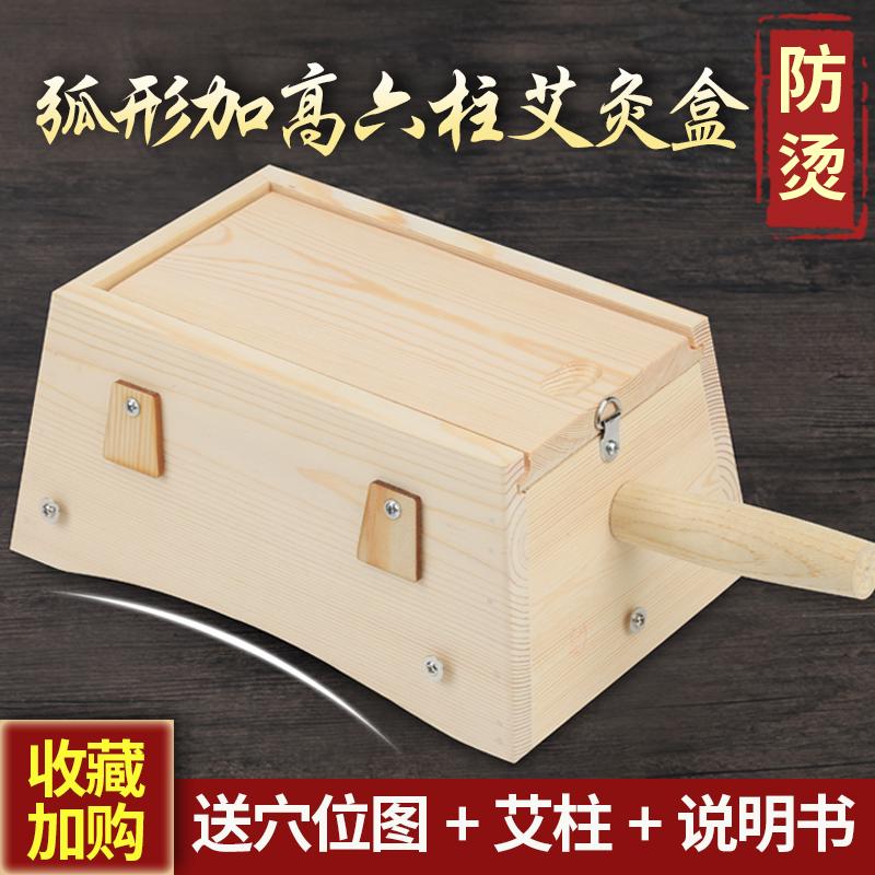 实木艾灸盒弧形加高木制六孔木质隔姜随身灸仪器腰腹背部家用全身