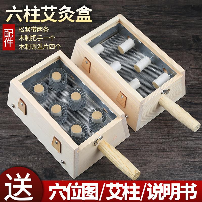 艾灸盒实木制6六孔随身灸仪器罐家用便携式腰腹背颈部全身去湿气