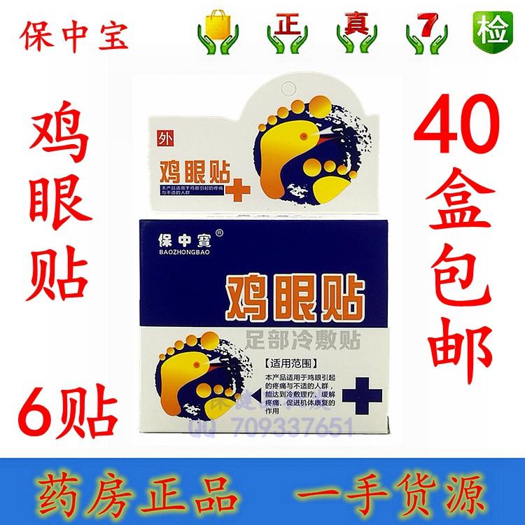 Baozhongbao Eye Cream Sticker Eye Patch 4 Монтаж 39 Jiu Eye Sticker Eye Patch