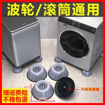 洗衣机通用脚垫减震垫防滑防震垫子垫高增高防潮冰箱波轮滚筒底座