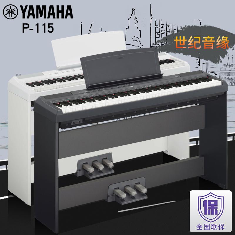 Yamaha электричество пианино P-115B P115WH для взрослых новичок специальность электронный пианино 88 связь вес молоток электричество сталь
