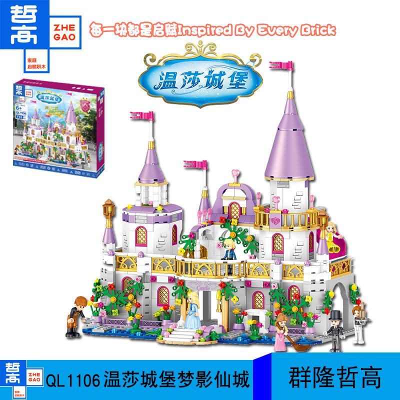群隆哲高QL1106 �厣�城堡之�粲跋沙� 女孩益智拼�b�e木玩具 �⑴�
