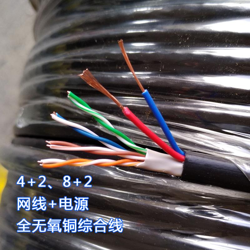 需要用券4+2 8+2 4芯8芯网线带电源一体线 室外网络综合线监控无氧铜300米