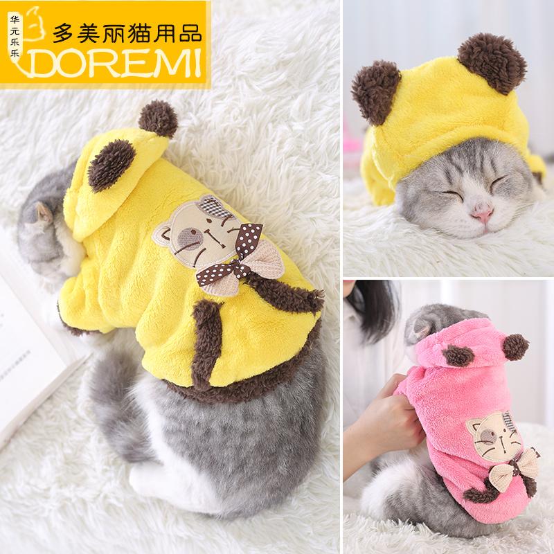 Китти одежда осенне-зимний тёплый молодой кот домашнее животное одежда милый коралл небольшой гарфилд английский короткий коты одежда
