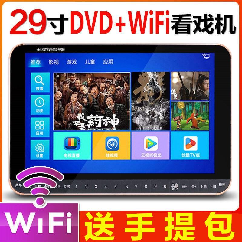 先科新世纪播放器29寸视频看戏机wifi网络老人高清广场舞DVD电视