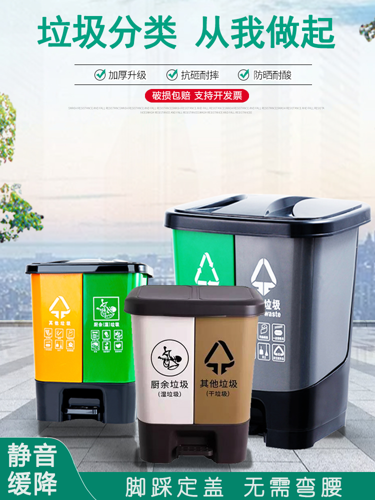 Double bucket dry wet separation garbage bin household 20L unit office commercial large capacity 40L pedal storage bin with cover