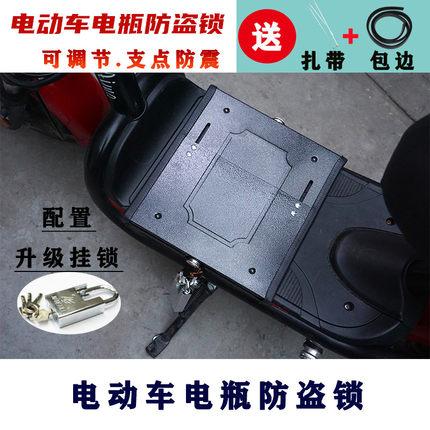 电动车脚踏板锁图片