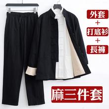 中国风复古中式 外套三件套居士服汉服 男装 男青年亚麻长袖 唐装 套装