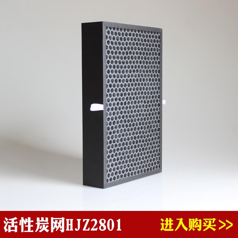 艾曦适配亚都空气净化器KJF2801 KJF2802活性炭滤网滤芯HJZ2801