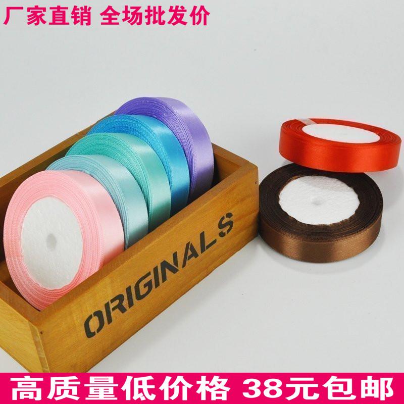 特价2cm宽 缎带彩带包装带礼品织带 烘焙礼盒包装包装丝带