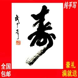 武中奇书法字画捡漏让利作品牌匾客厅挂画包邮寄寿字定制临摹真迹