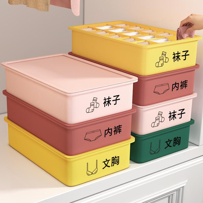 内衣收纳盒家用抽屉式内衣裤整理神器装袜子内裤分格盒子三合一T5