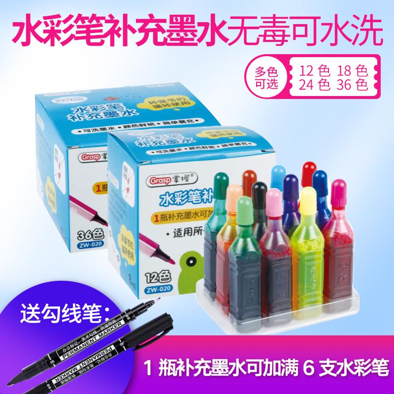 掌握水彩笔36色补充液墨囊墨水24色18色可水洗彩色喷喷笔墨水图片