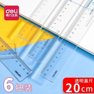 得力透明长直尺18cm尺子20cm波浪尺绘画制图工具套尺15厘米曲线
