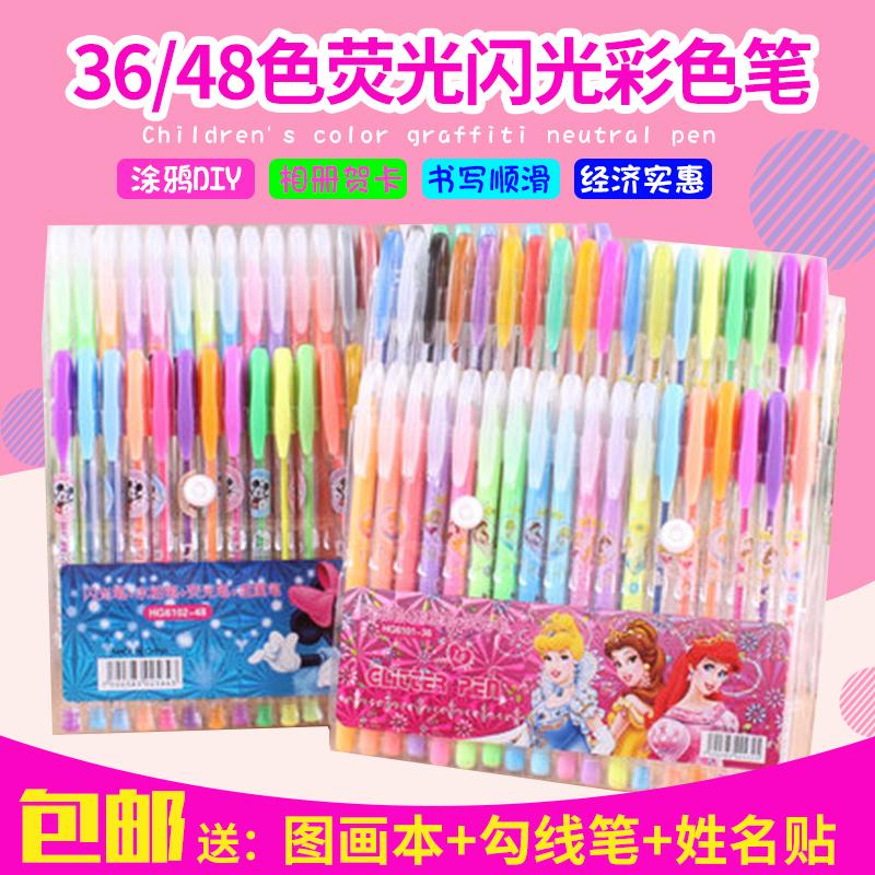 包邮36色48色贺卡笔水粉荧光笔彩色笔相册亮晶晶闪光笔粉彩涂鸦笔