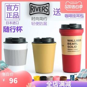日本rivers sleek便携咖啡随行杯