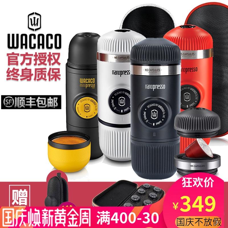 wacaco nanopresso意式浓缩咖啡机券后329.00元