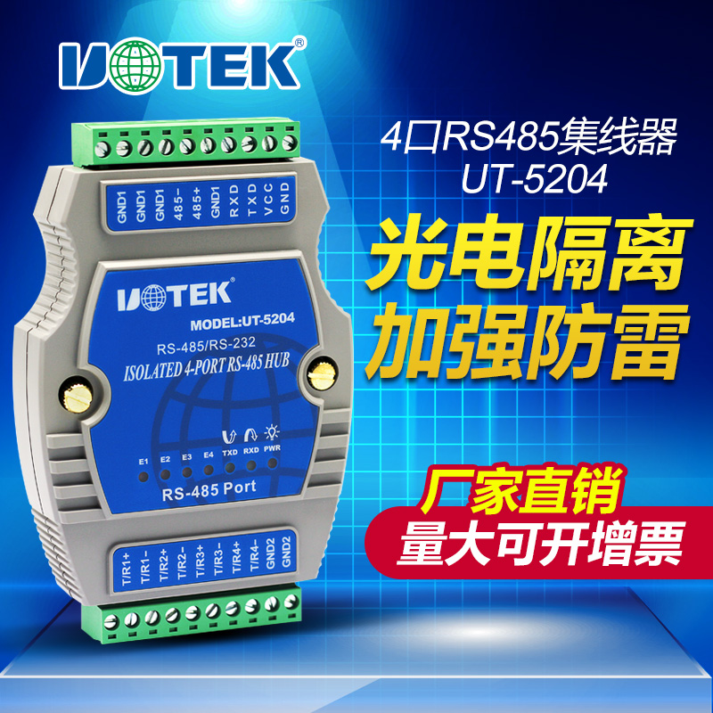 Yutai (UTEK) RS232 для 4-портовой оптической изоляции концентратора RS485 rs485 дистрибьютор UT-5204