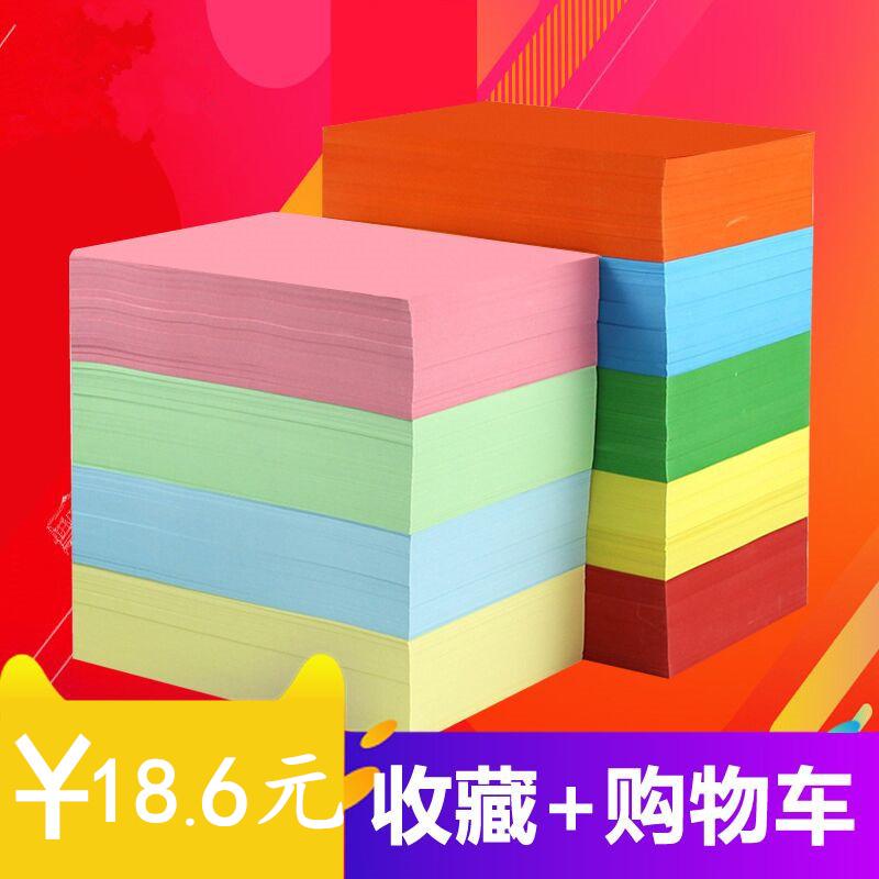 彩色复印纸a4/80克打印复印纸手工彩色纸粉红大红浅蓝浅绿金黄色500张装批发